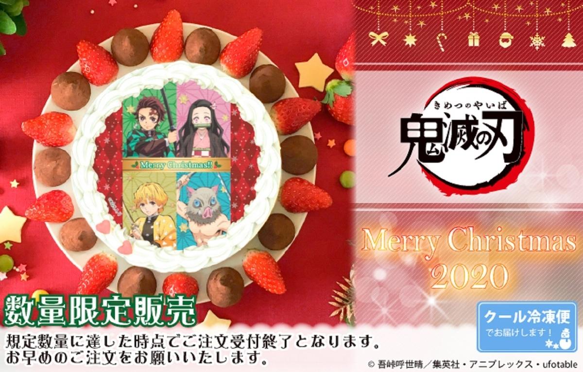鬼滅の刃 コラボ クリスマスケーキ クリスマス プリロール 栄通 プリケーキ