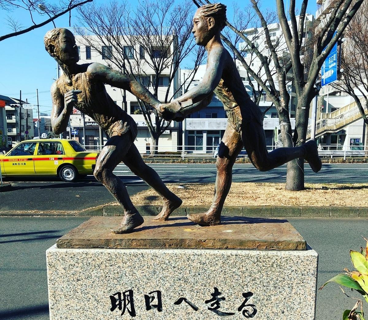箱根駅伝 鶴見中継所 2区 9区 花の2区