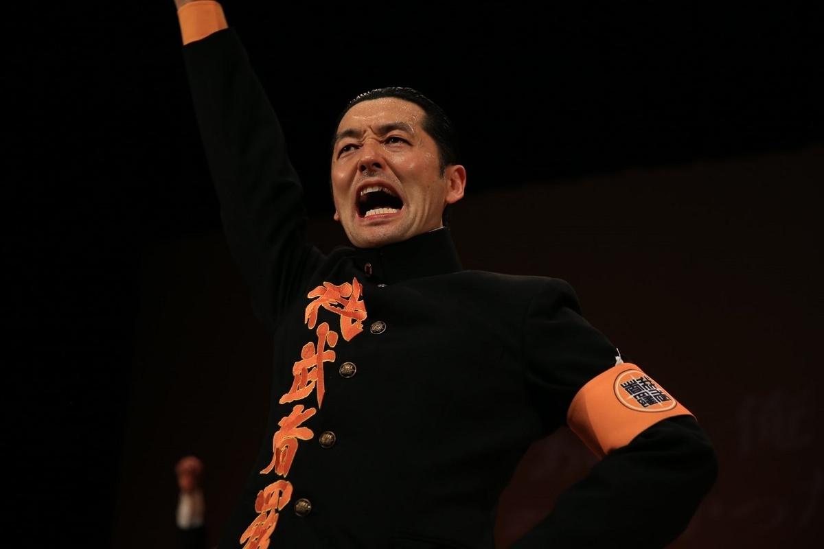 我武者羅應援團 武藤貴宏 ガムシャラ