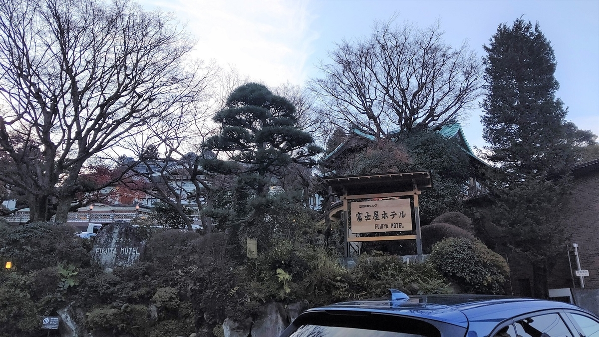 箱根駅伝 往路 5区 宮ノ下 富士屋ホテル