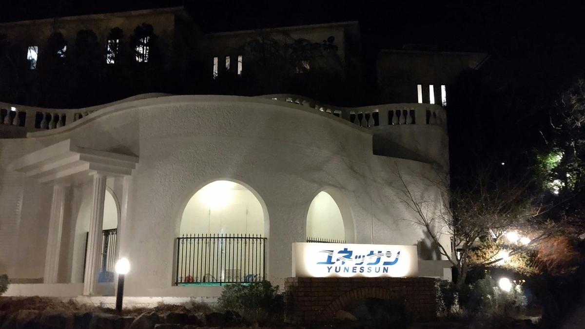 箱根駅伝 往路 5区 小涌園 ユネッサン