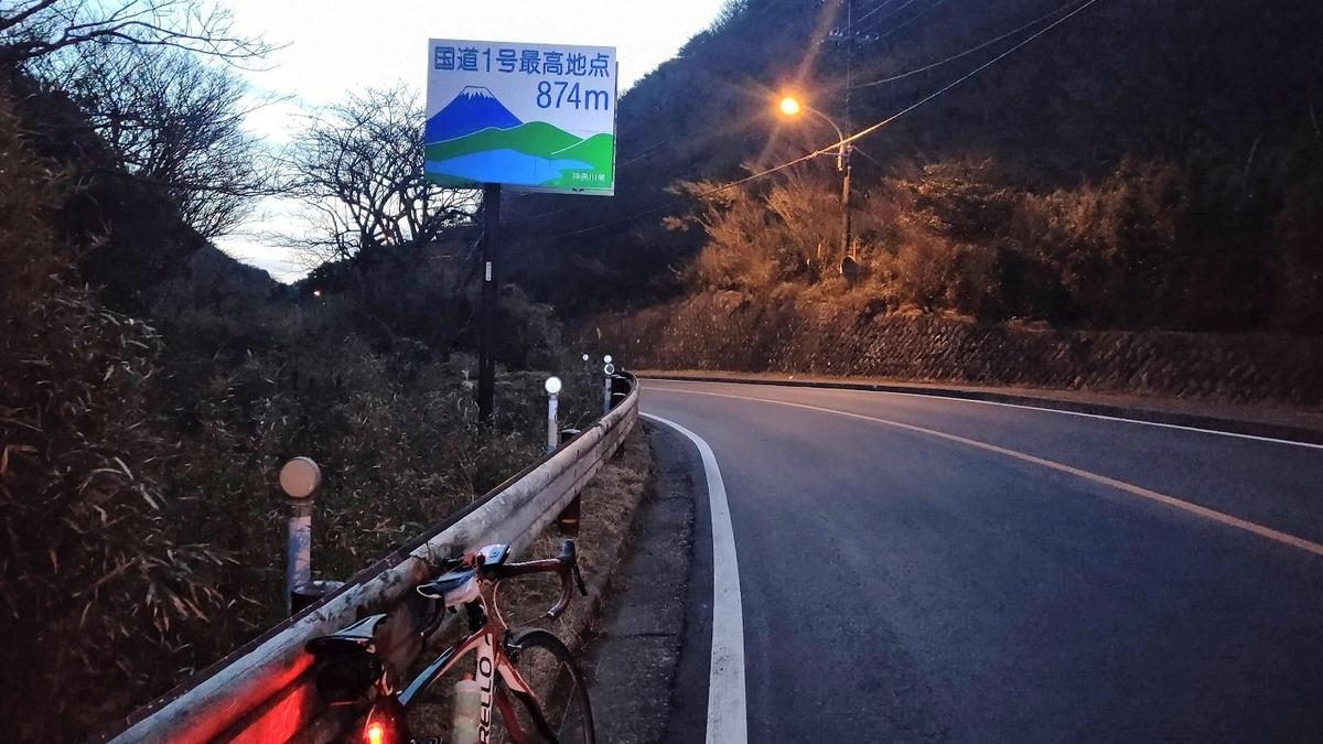 箱根駅伝 往路 5区 国道1号最高地点