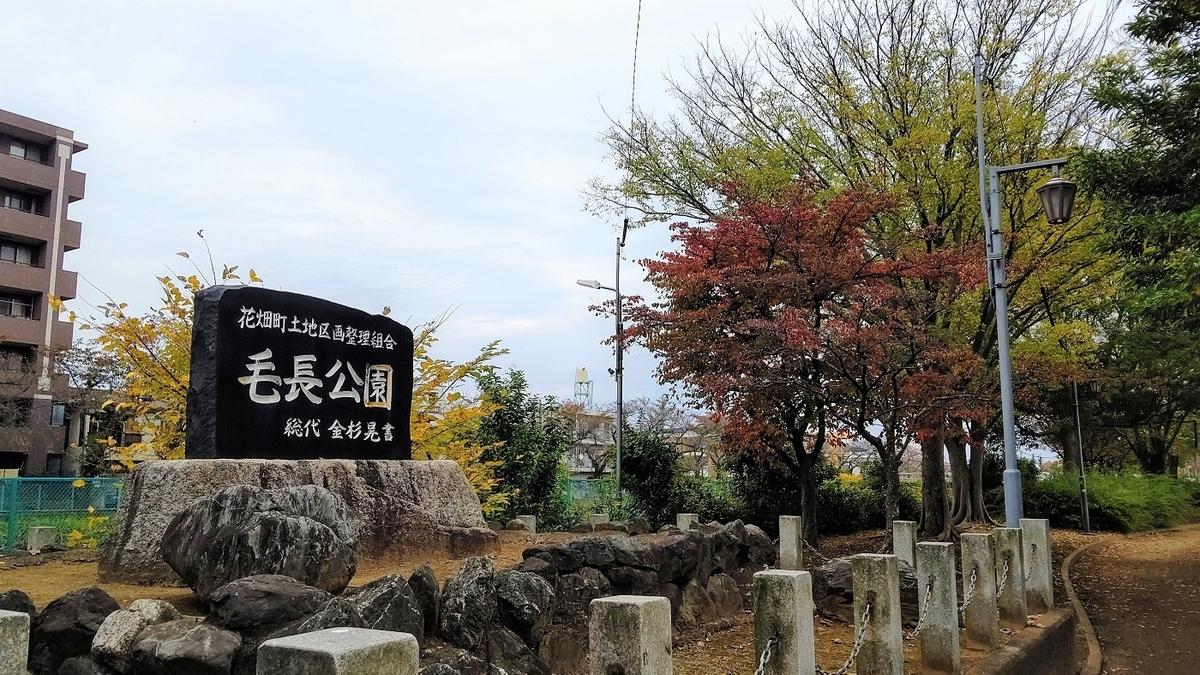 毛長川 毛長公園