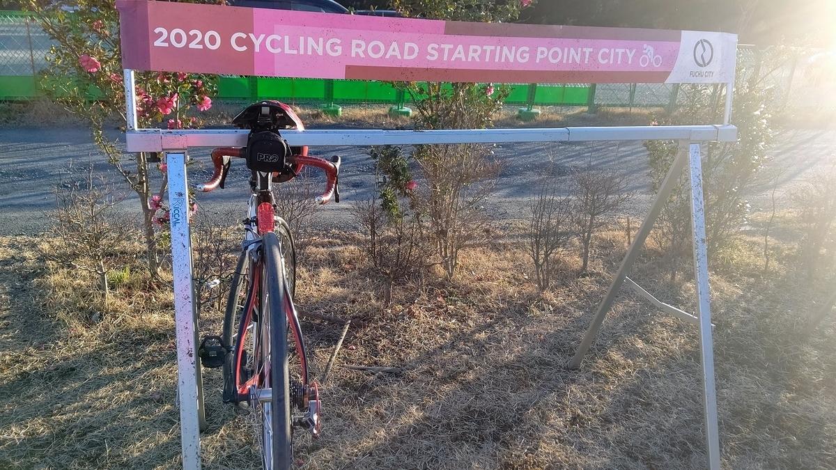 郷土の森 サイクルスタンド 東京五輪 自転車