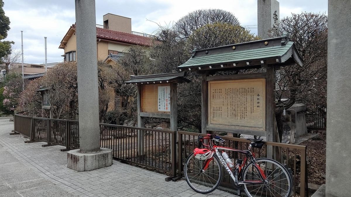 墨田区 小村井香取神社 千葉県 香取神宮 分社