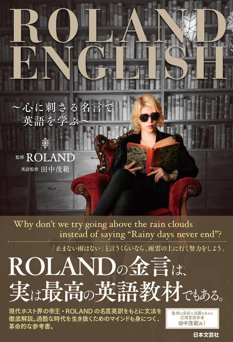 ローランド ROLAND ENGLISH