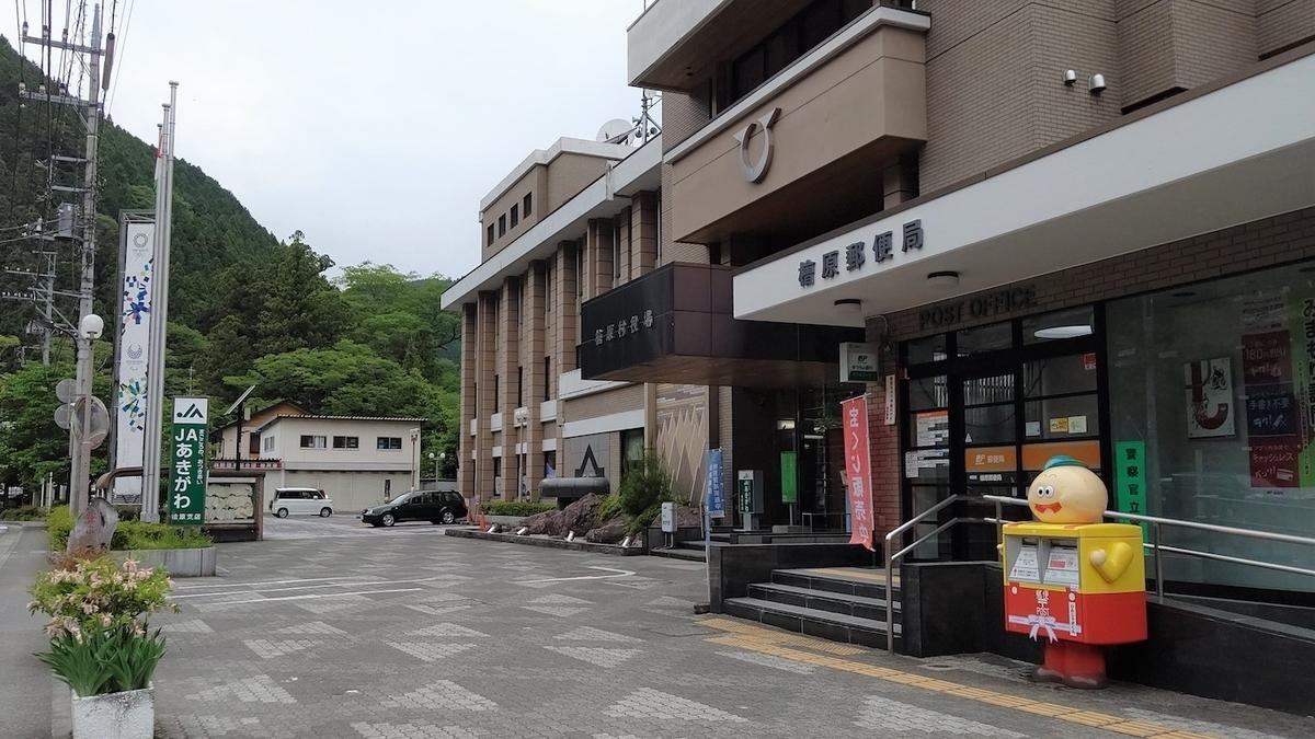檜原村役場 東京五輪 聖火リレー