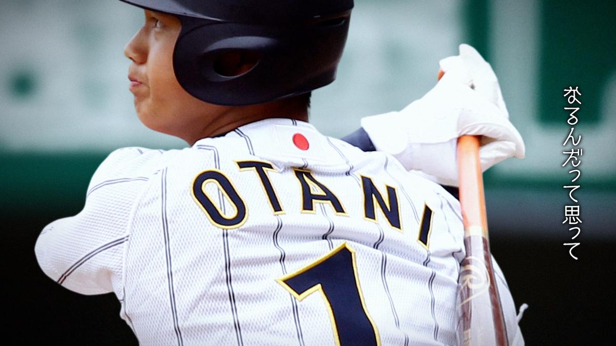 大谷翔平 野球 メジャー エンゼルス 明治 ザバス 高校野球 花巻東