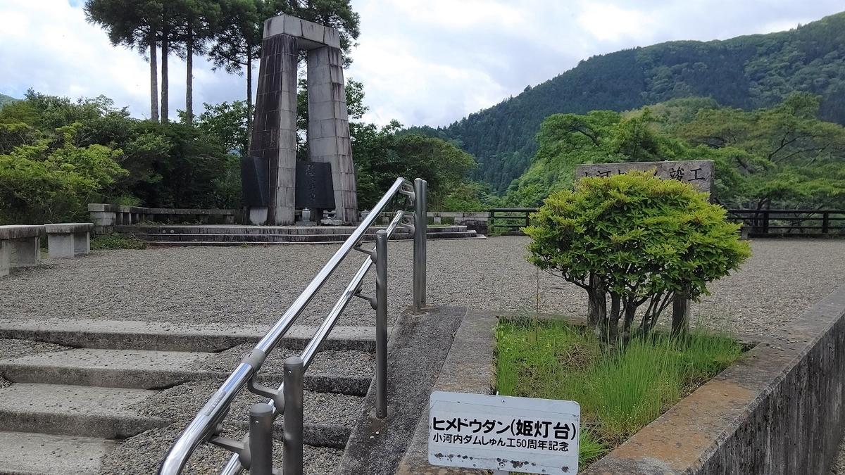 小河内ダム竣工50周年記念植樹