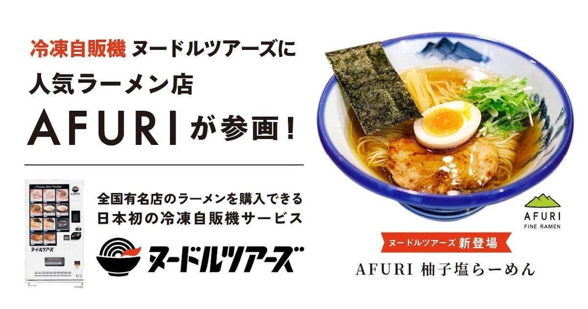 ラーメン 柚子しおらーめん ヌードルツアーズ AFURI 丸山製麺 阿夫利
