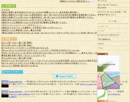 f:id:mimizuku004:20101001175121j:image