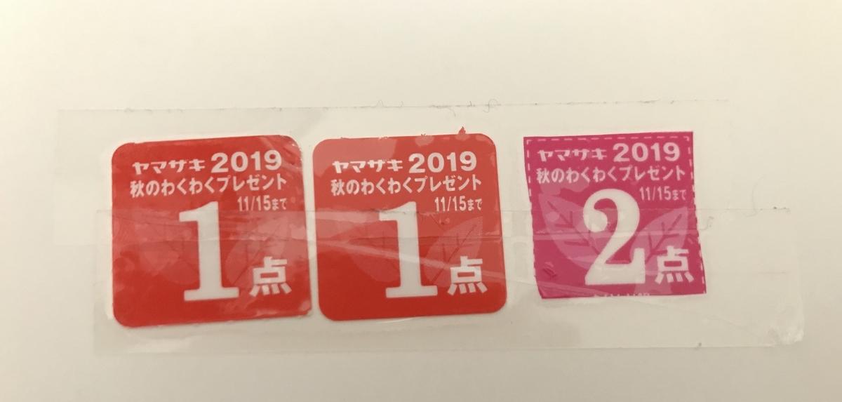 f:id:mimizuzu:20191109140127j:plain
