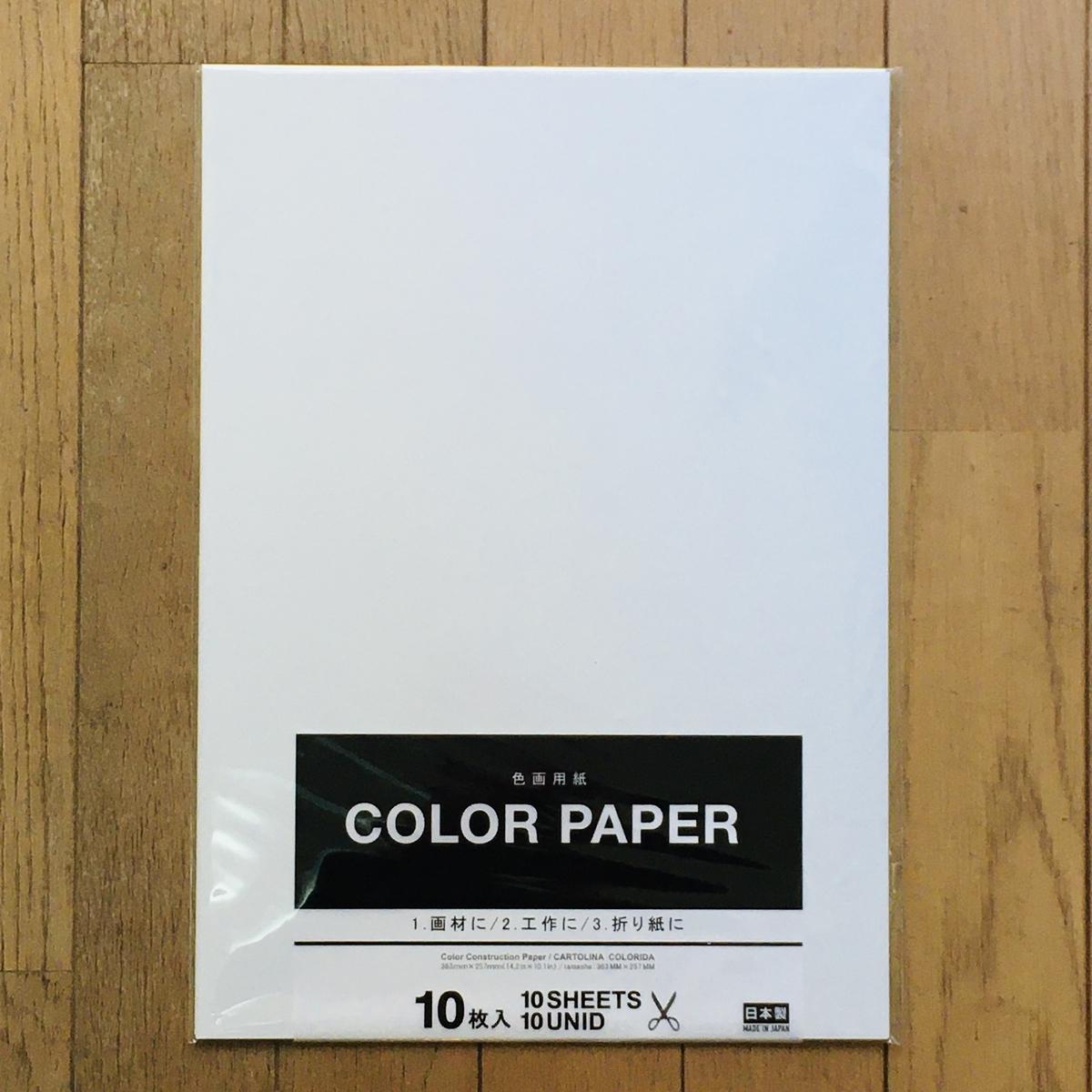 ミモモスティがダイソーで購入した「COLOR PAPER 色画用紙:スノーホワイト」表側。