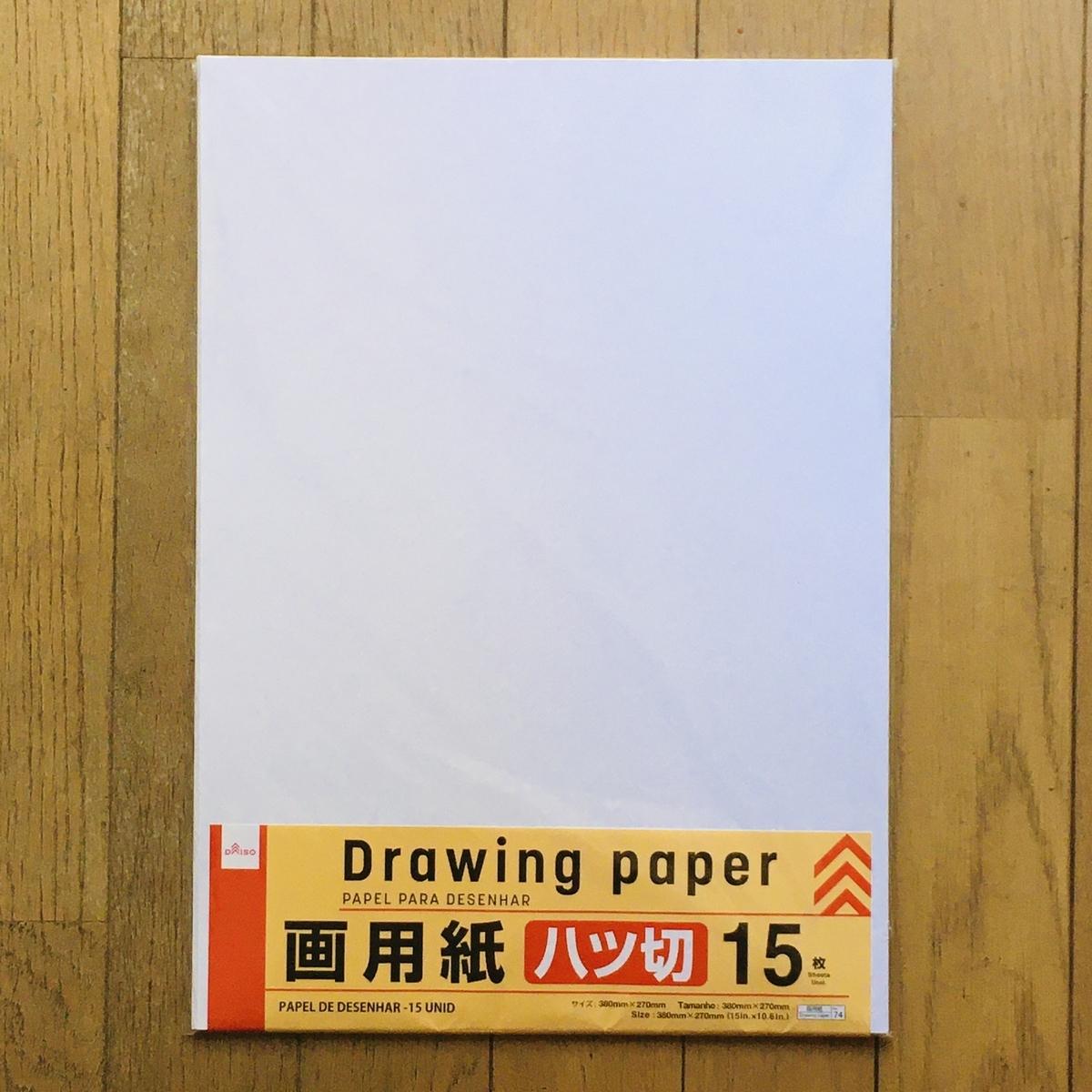 ミモモスティがダイソーで購入したDrawing paper 画用紙 八ツ切サイズ