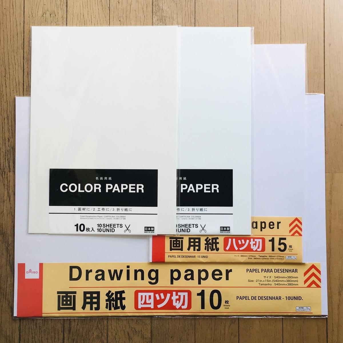 ミモモスティがダイソーで購入した白い色の紙四種