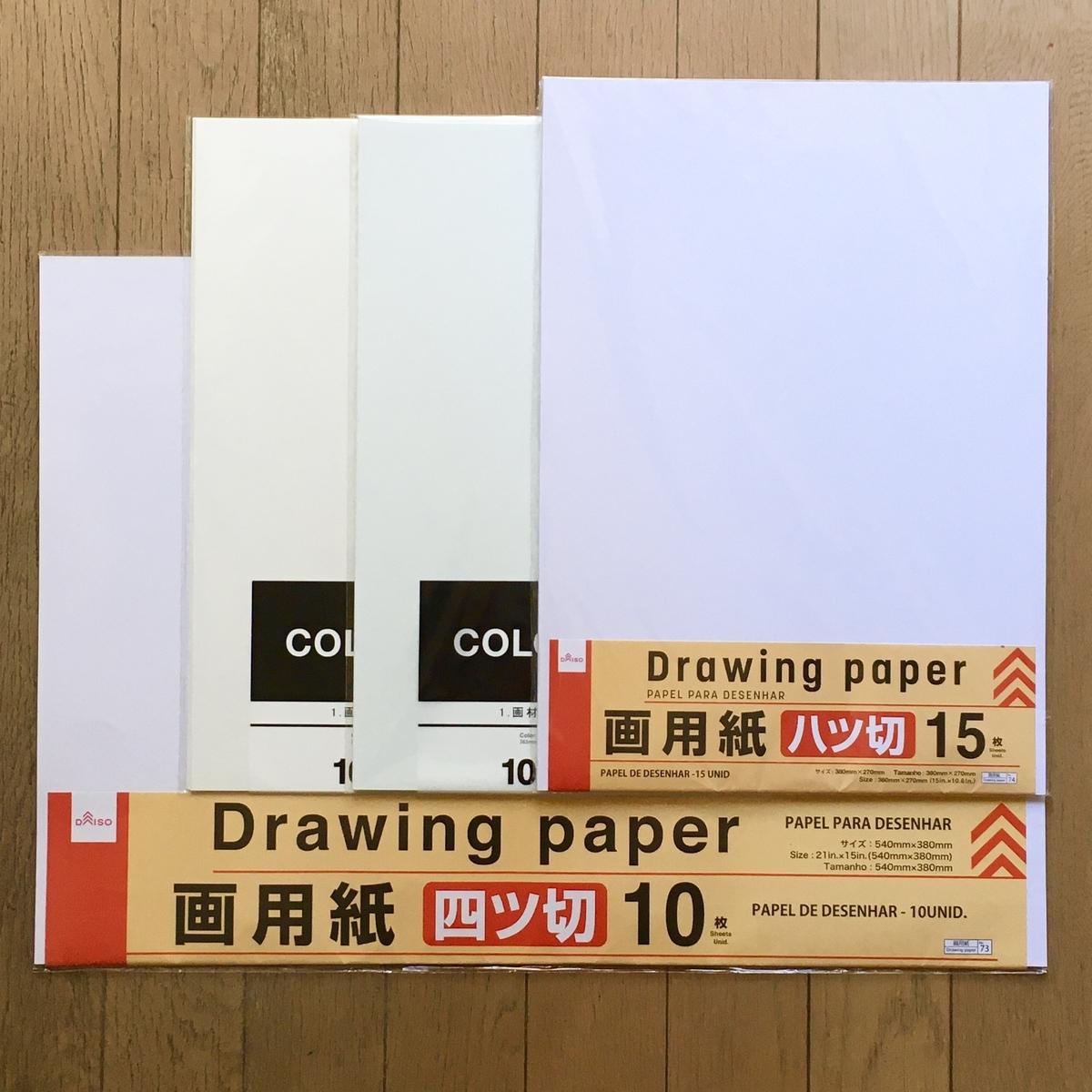 ミモモスティがダイソーで購入した三種類の白色の紙の四種