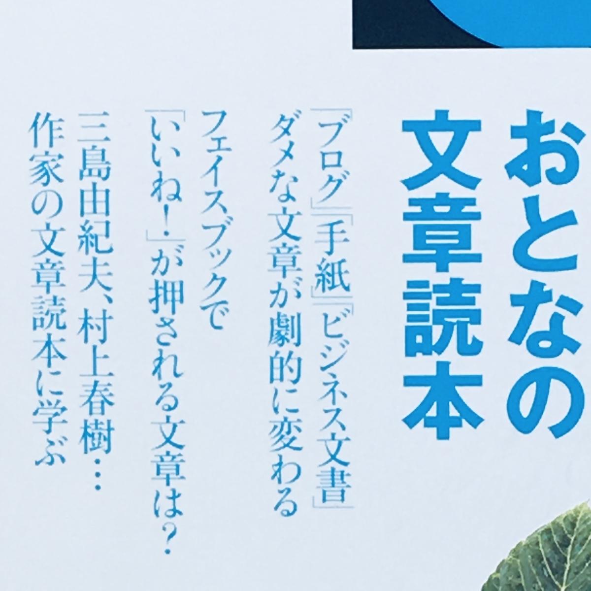 「日経おとなのOFF」2013年7月号「美しい日本語を綴る」特集内の「おとなの文章読本」コーナー