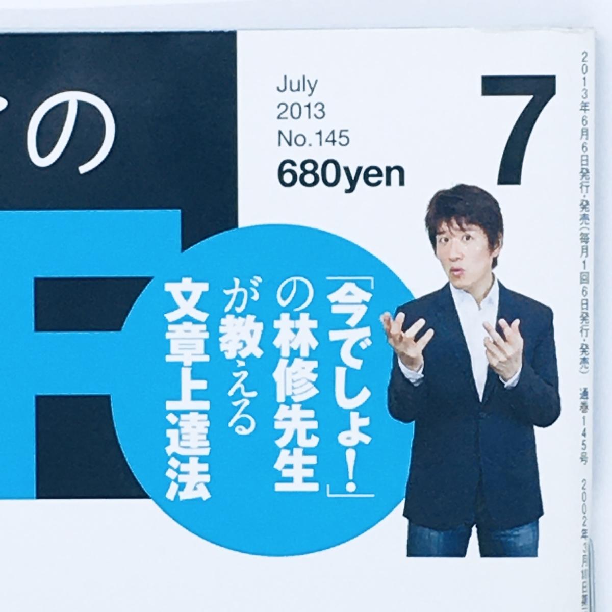 「日経おとなのOFF」の「『美しい日本語を綴る』特集号」は2013年6月に発売していたのでした