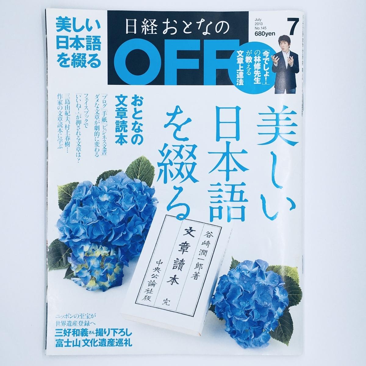 「日経おとなのOFF」2013年7月号「美しい日本語を綴る特集」