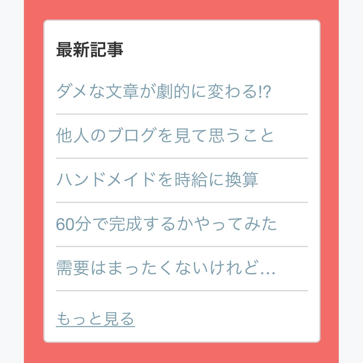 ミモモスティのブログ最新記事タイトル一覧