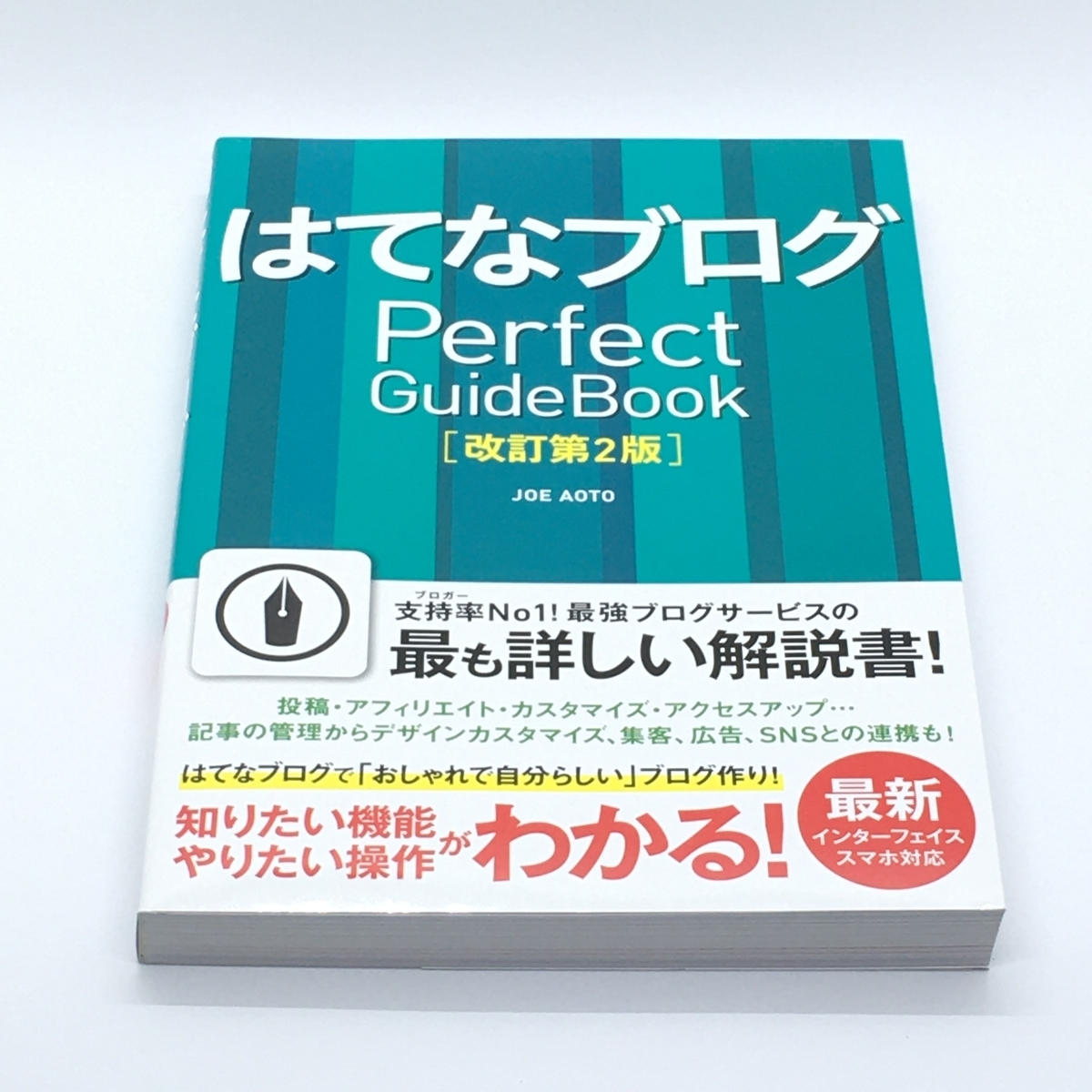 はてなブログPerfect GuideBook【改訂第2版】