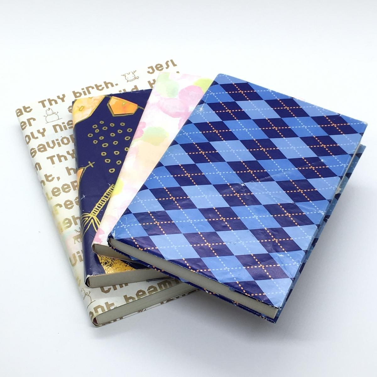 本に包装紙カバーを付ける際には内容に合わせてそのデザインを変えてもステキです