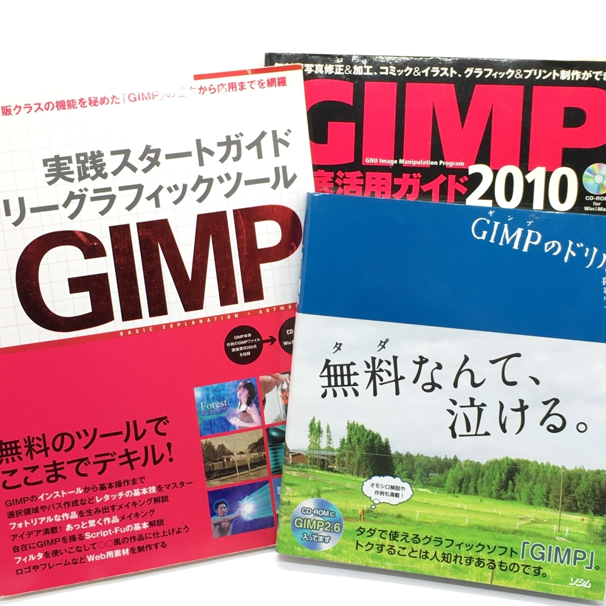 ミモモスティがGIMPをマスターするために10年以上かけて読みこんできた書籍たち