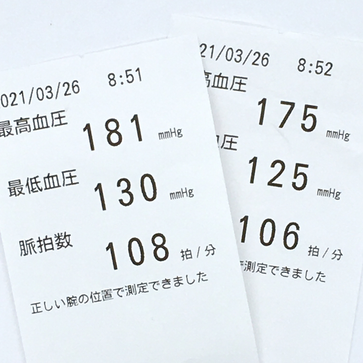 未桃みもが2021年3月26日に大学病院で2回測定した血圧の結果