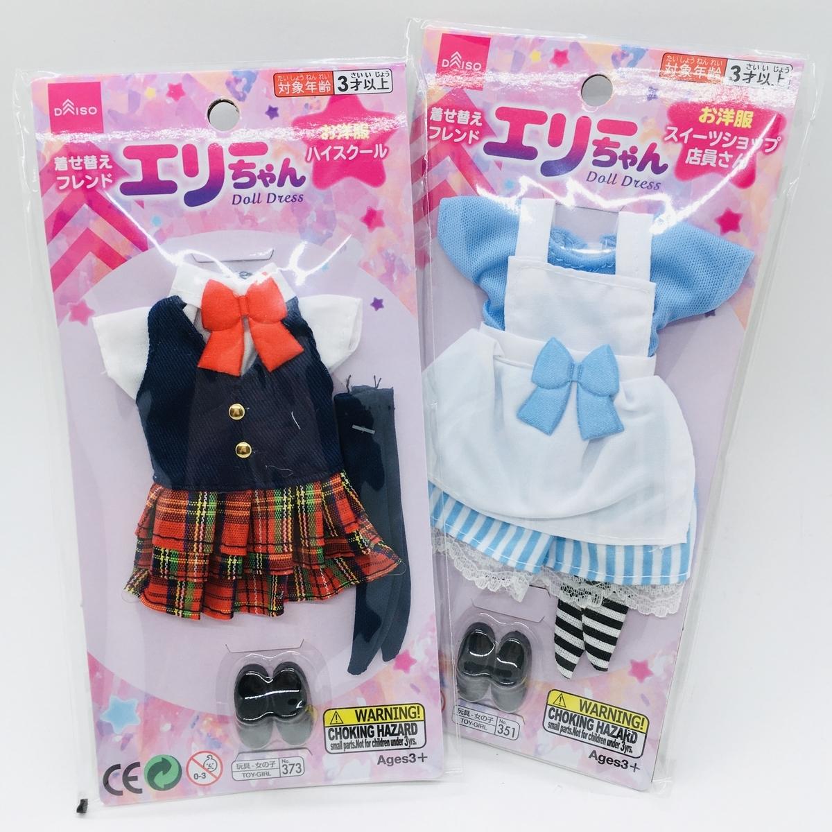 ダイソーで購入した「エリーちゃん」の学校の制服とスイーツショップ店員さんの制服