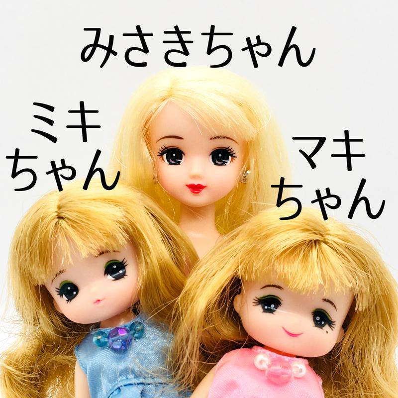 登場人物の人形みさきちゃんとミキちゃんとマキちゃん