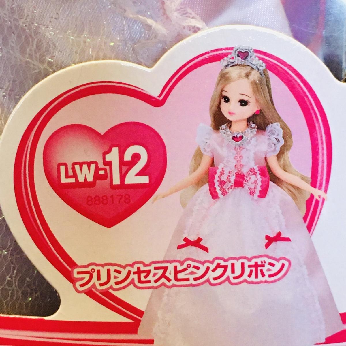 リカちゃんのドレス「プリンセスピンクリボン」商品パッケージのリカちゃん着用イメージ画像