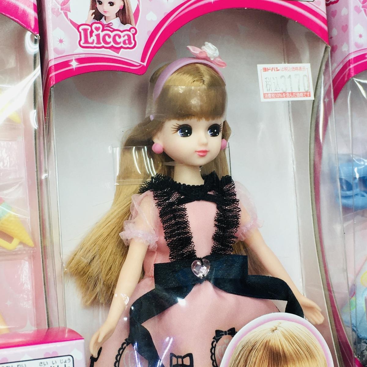 商品番号LD-10「すてきなリカちゃん」