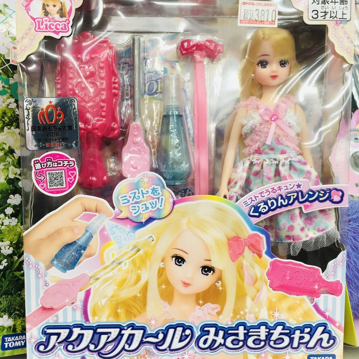 ヨドバシカメラの玩具売り場に陳列されていた「アクアカールみさきちゃん」