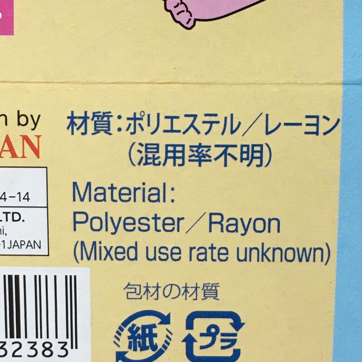 ダイソーの白いハギレの材質はポリエステル/レーヨン