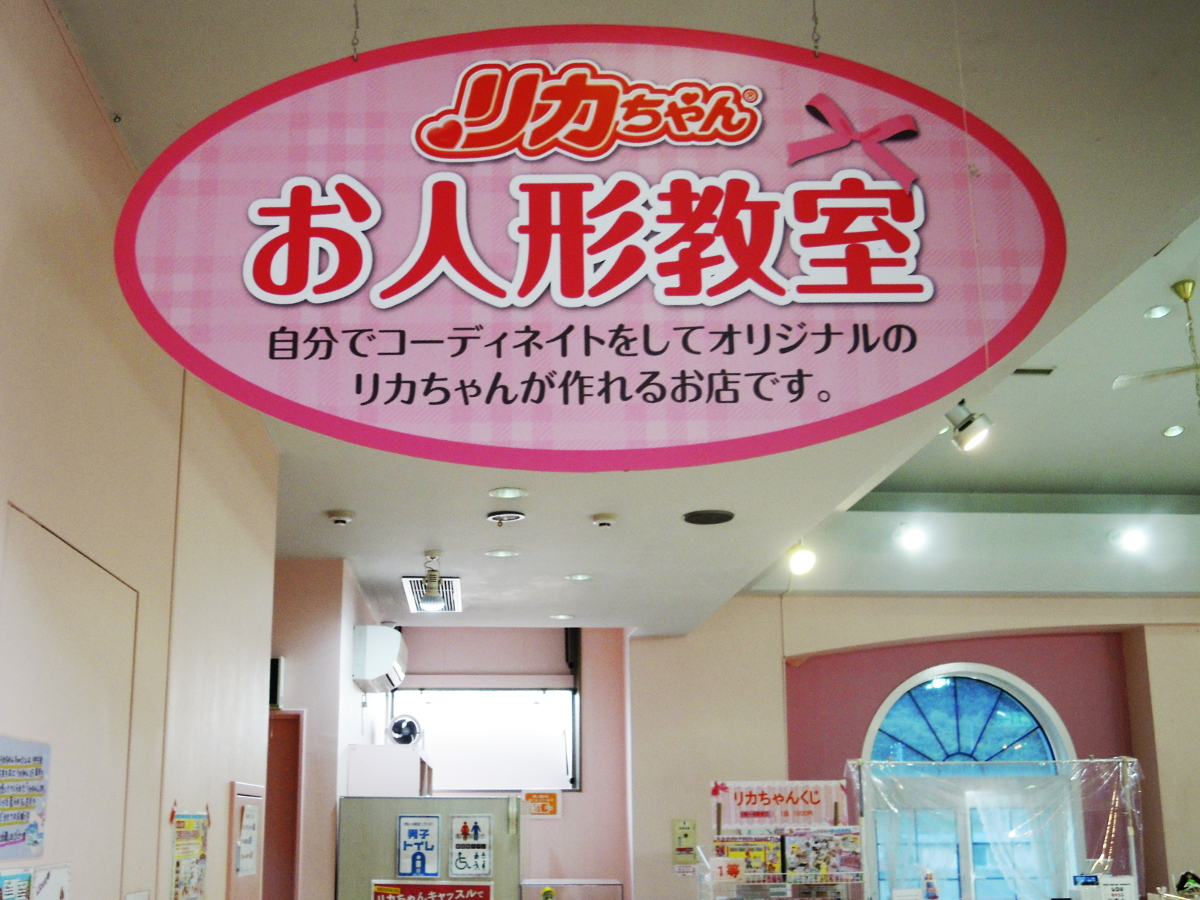 福島県リカちゃんキャッスルでの「お人形教室」コーナー