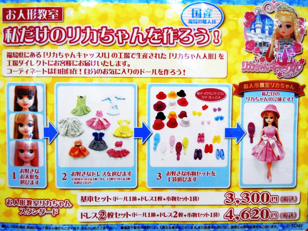 福島リカちゃんキャッスルお人形教室のシステム案内図