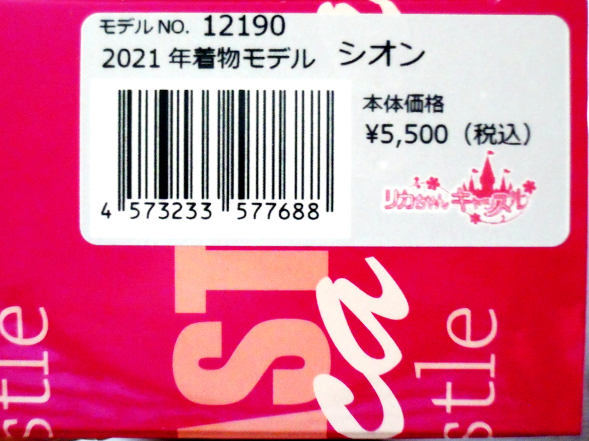 ジェニーフレンドの「シオン2021年着物モデル」パッケージ