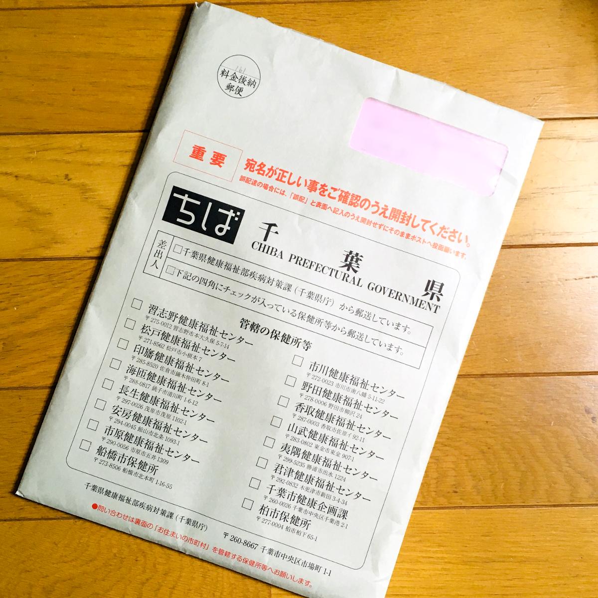 自宅に届いた「特定医療費(指定難病)」の受給者証の入った郵便物