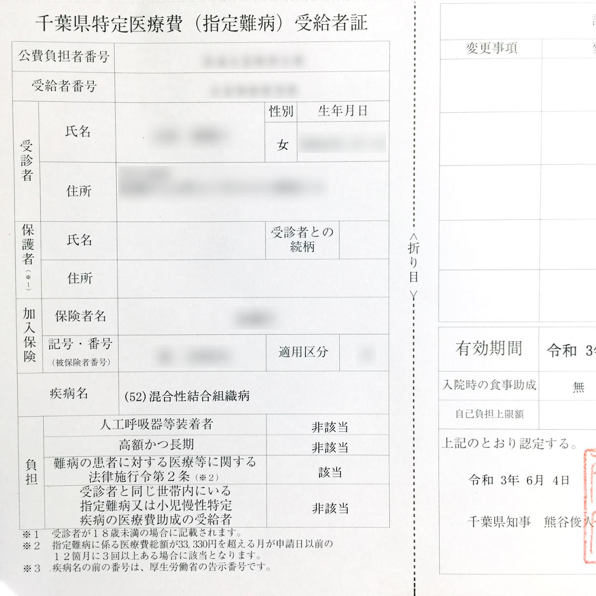 自宅に届いた「特定医療費(指定難病)」の受給者証
