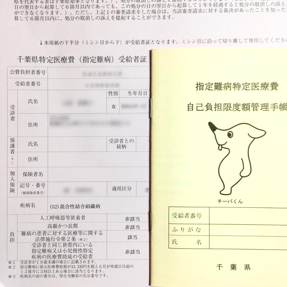 特定医療費(指定難病)の受給者証と自己負担限度額管理手帳