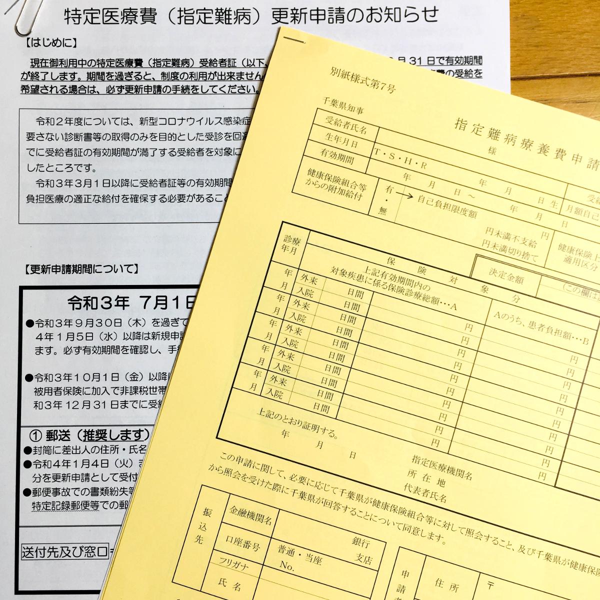 申請日までさかのぼって医療費助成を受けるための申請書と更新申請書に関する書類