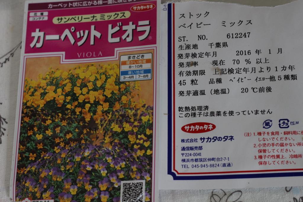 f:id:mimozaai:20160830215026j:plain
