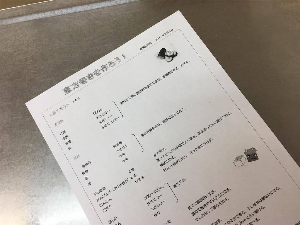 f:id:mimozaai:20170203201346j:image