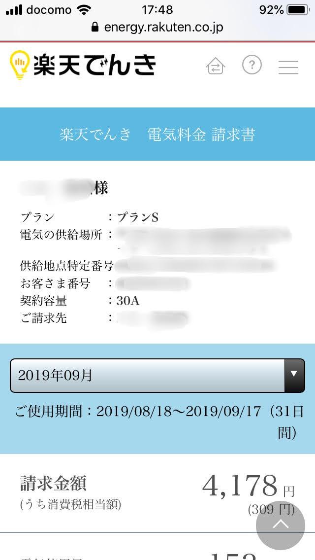 f:id:mimu1048:20191014175410j:plain