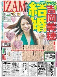 今日のスポーツ報知1面(2006.11.9)