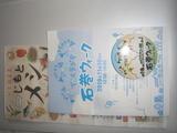 TBCラジオ 石巻ウォーク