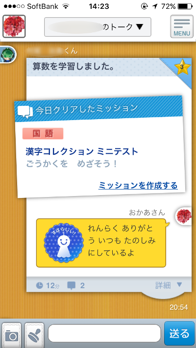f:id:min-ako1009-box:20170625164040p:plain