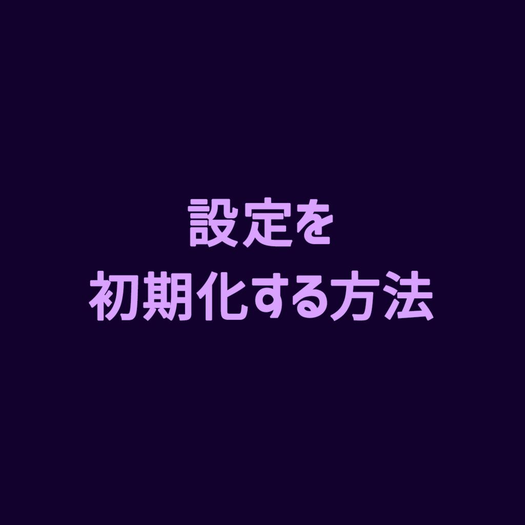 f:id:min0124:20170919005755p:plain:w300