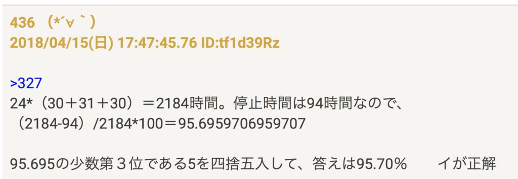 f:id:min117:20180417001648p:plain