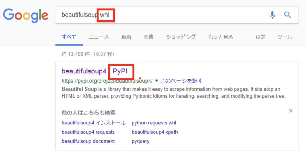 Python3 オフラインでpip installを利用する(whlファイルからの